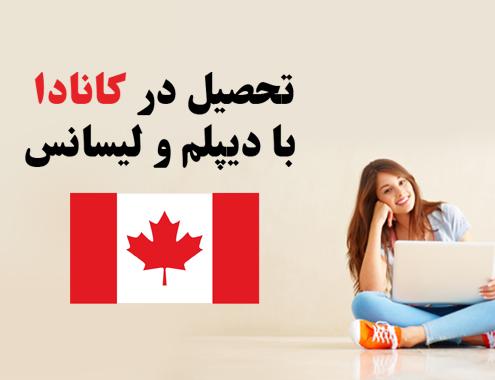 تحصیل در کانادا با دیپلم